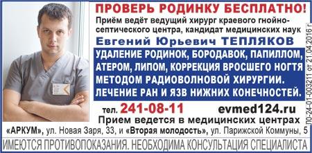 udalenie-rodinok-krasnoyarsk-proverka-besplatno