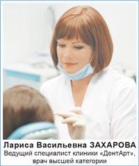 Лариса Васильевна ЗАХАРОВА Ведущий специалист клиники «ДентАрт», врач высшей категории