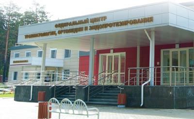 Федеральный центр травматологии, ортопедии и эндопротезирования Министерства здравоохранения Российской Федерации (г. Барнаул)