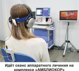Идёт сеанс аппаратного лечения на комплексе АМБЛИОКОР