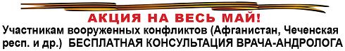 Акция в андро-гинекологической клинике Красноярск