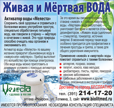 biolit-kupit-krasnoyarsk