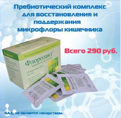 florackt пребиотический комплекс, купить в Красноярске