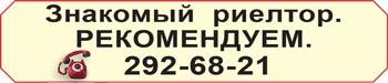 Знакомый риэлтор в Красноярске