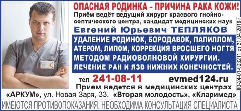 Удаление родинок, бородавок, липом, атером. Лечение ран и язв нижних конечностей, Красноярск