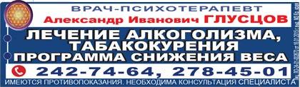 Прием врача-психотерапевта в Красноярске