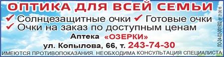 Оптика Озерки, Красноярск