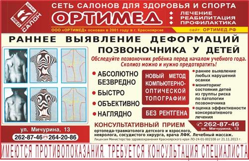 Раннее выявление деформаций позвоночника у детей. Детский ортопед-травматолог, Красноярск