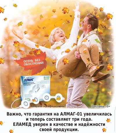Купить Алмаг в аптеках Красноярска