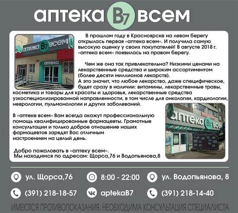 Аптека ВСЕМ!