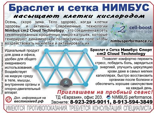Купить браслет и сетку nimbus в Красноярске