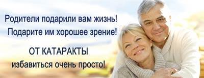 Операция по удалению катаракты в Красноярске