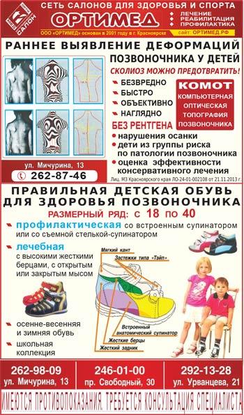 Салон ортопедических изделий Ортимед, Красноярск