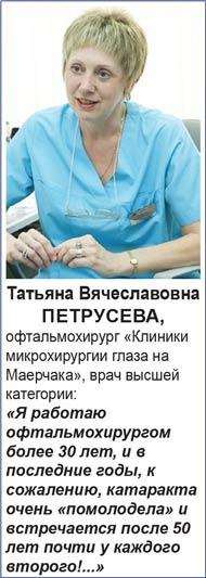 Татьяна Вячеславовна Петрусева, офтальмохирург