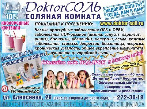 Галотерапия, соляная комната, Красноярск