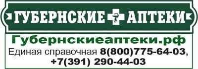 Губернские аптеки Красноярск