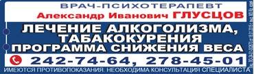 Лечение алкоголизма, табакокурения. Программа снижения веса. Красноярск