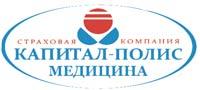 СТРАХОВАЯ КОМПАНИЯ «КАПИТАЛ-ПОЛИС МЕДИЦИНА»