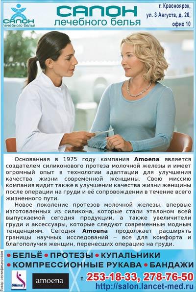 Салон лечебного белья