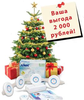 Алмаг по новогодним ценам в аптеках Красноярска