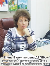 Елена Валентиновна ДЕГЕН, руководитель Территориального органа Росздравнадзора по Красноярскому краю