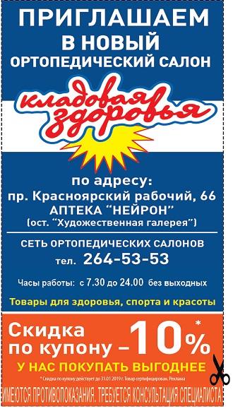 kladovaya-zdorovya-apteka-neyron-krasnoyarsk-ortopedicheskiy-salon