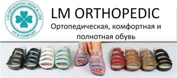Ортопедическая полнотная обувь