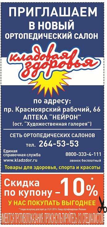 ortopedicheskiy-salon-kladovay-zdorovya-krasnoyarsk