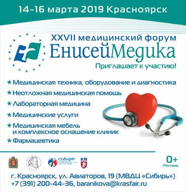 ЕнисейМедика 2019