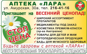 Аптека Лара, Красноярск