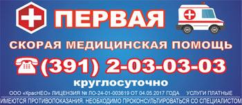 chastnaya-skoray-pomoch-krasnoyarsk