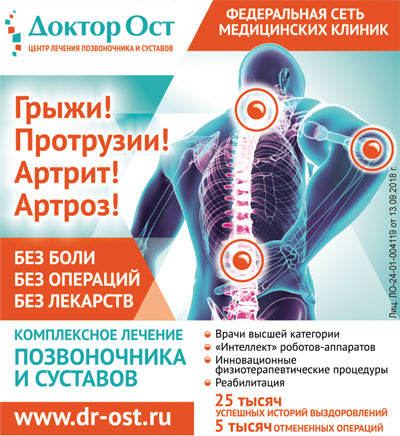 Клиника лечения заболеваний позвоночника и суставов в Красноярске