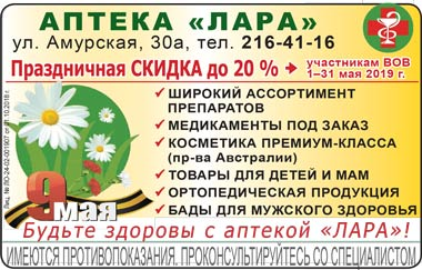 "Аптека ""Лара"", Красноярск"
