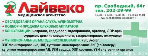 Лайвеко. Медицинский центр, Красноярск