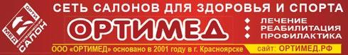 ortimed-logo-krasnoyarsk