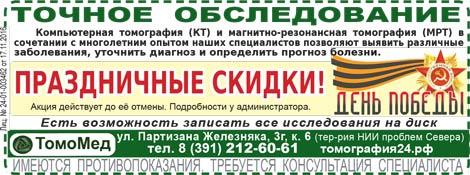 МРТ, КТ ТомоМед в Красноярске