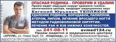 Удаление родинок, бородавок, папиллом, липом в Красноярске