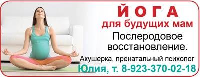yoga-dly-beremenyh-krasnoyarsk