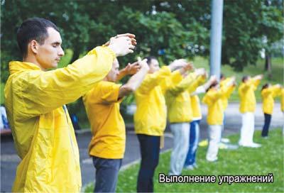 Фалунь дафа в Красноярске