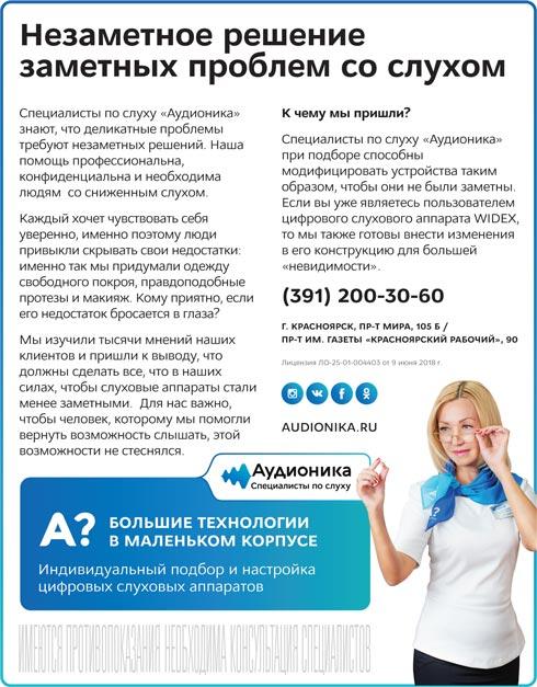 Аудионика. Подбор слуховых аппаратов в Красноярске