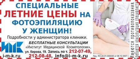 Эпиляция в Институте медицинской косметологии