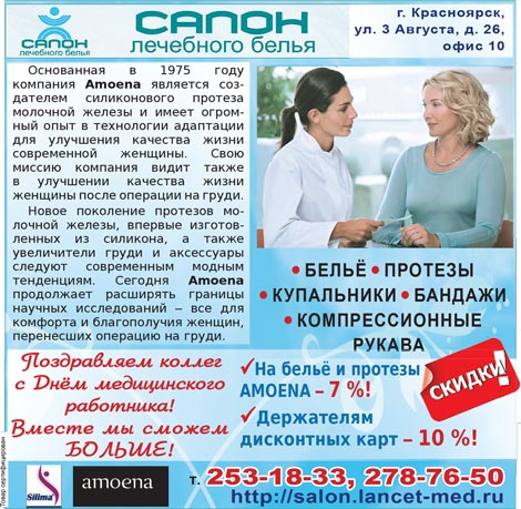 "Салон лечебного белья ""Ланцет"", Красноярск"