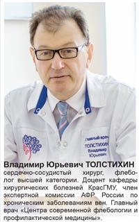 Владимир Юрьевич ТОЛСТИХИН, сердечно-сосудистый хирург, флеболог высшей категории
