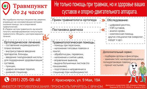 Травмпункт 24 часа в микрорайоне Северный, г.Красноярска