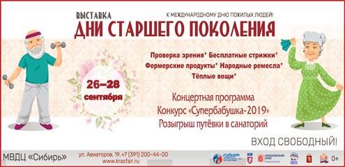 Дни старшего поколения 2019, Красноярск