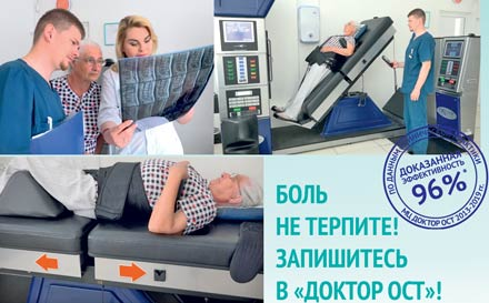 Лечение суставов, позвоночника в центре Доктор Ост, Красноярск