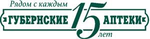 Губернские аптеки в Красноярске - 15 лет работы