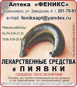 Продажа пиявок в Красноярске