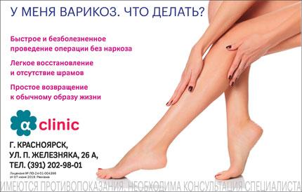 Клиника varikoza.net лечение варикоза в Красноярске