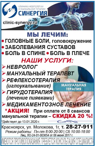 Клиника неврологии и мануальной терапии Синергия, Красноярск